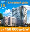 «ЖК на Коминтерна» на севере Москвы! СВАО